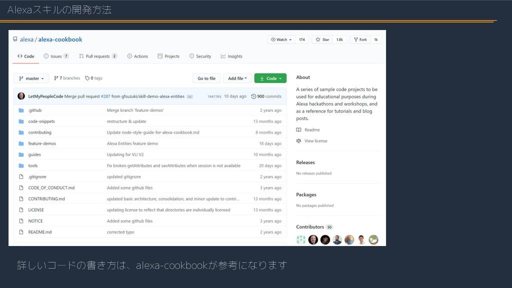 Alexaスキルの開発方法 詳しいコードの書き方は、alexa-cookbookが参考になります