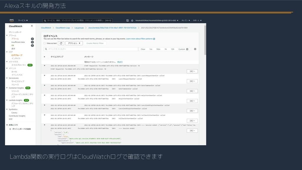 Alexaスキルの開発方法 Lambda関数の実行ログはCloudWatchログで確認できます