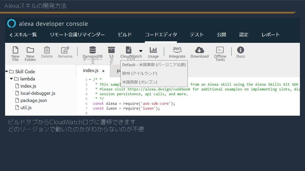 Alexaスキルの開発方法 ビルドタブからCloudWatchログに遷移できます どのリージョ...