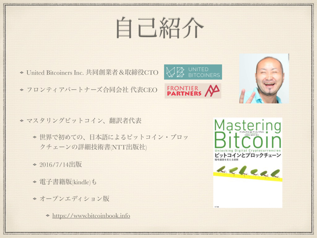 ࣗݾհ United Bitcoiners Inc. ڞಉۀऀˍऔకCTO ϑϩϯςΟΞ...