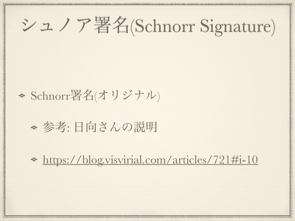 γϡϊΞॺ໊(Schnorr Signature) Schnorrॺ໊(ΦϦδφϧ) ߟ: ...