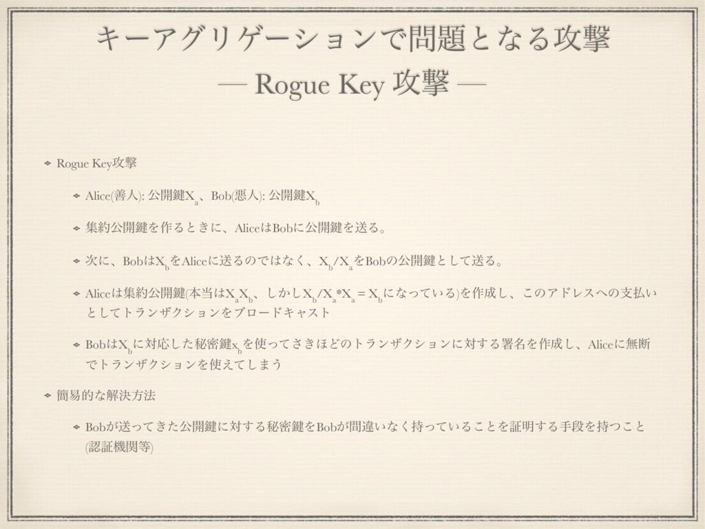 ΩʔΞάϦήʔγϣϯͰͱͳΔ߈ܸ — Rogue Key ߈ܸ — Rogue Key߈ܸ...