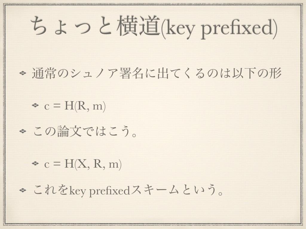 ͪΐͬͱԣಓ(key prefixed) ௨ৗͷγϡϊΞॺ໊ʹग़ͯ͘ΔͷҎԼͷܗ c = H(...