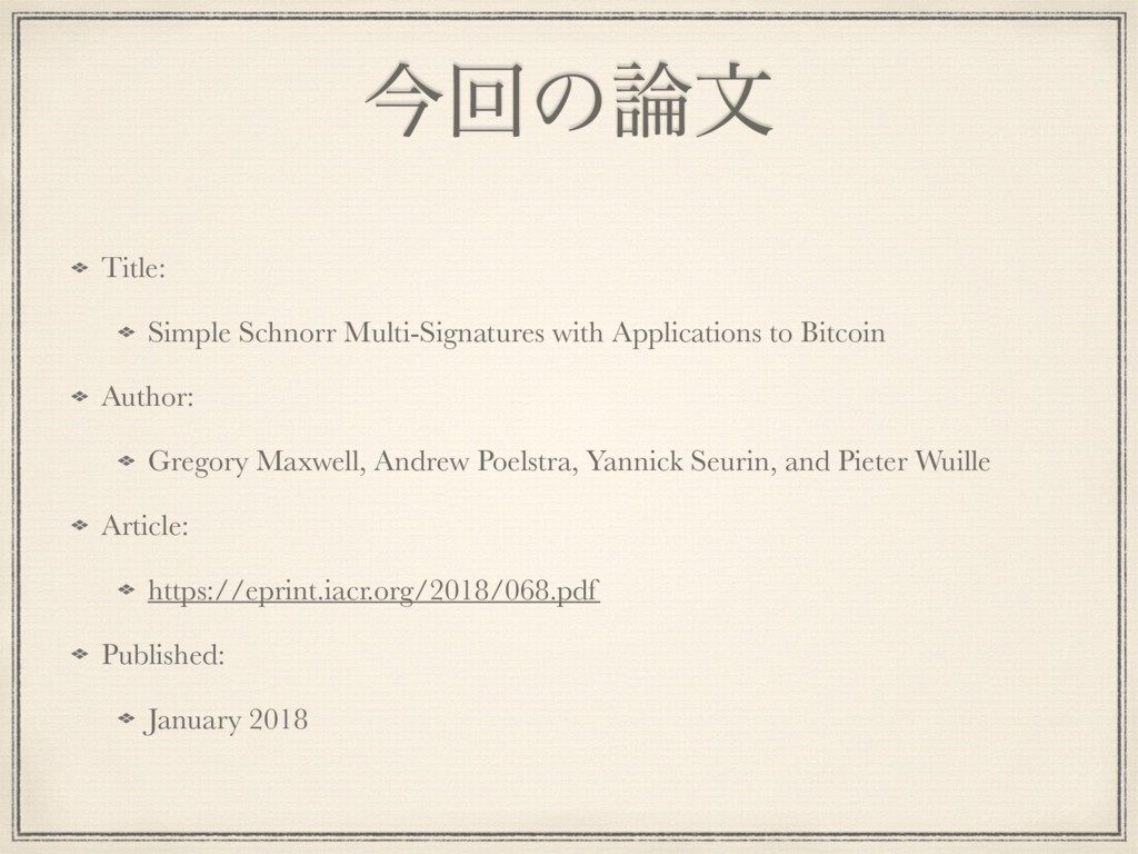 ࠓճͷจ Title: Simple Schnorr Multi-Signatures wi...