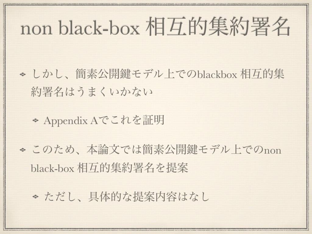 non black-box ૬ޓతूॺ໊ ͔͠͠ɺ؆ૉެ։伴Ϟσϧ্Ͱͷblackbox ૬...