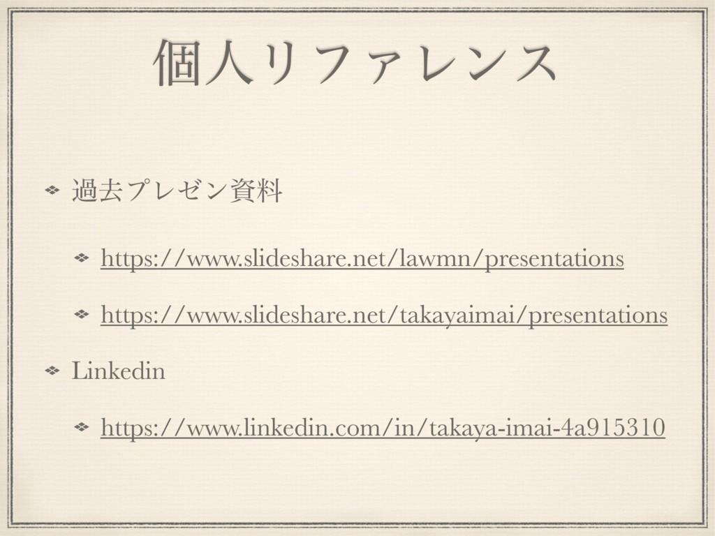 ݸਓϦϑΝϨϯε աڈϓϨθϯྉ https://www.slideshare.net/la...