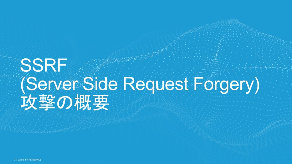   ©2019 F5 NETWORKS 2 SSRF (Server Side Request...