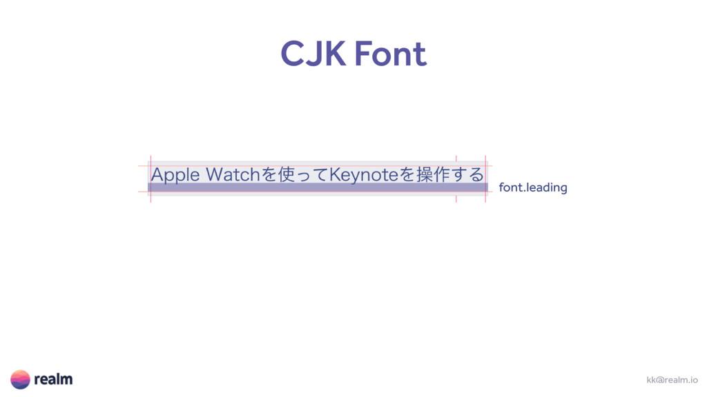 kk@realm.io CJK Font font.leading