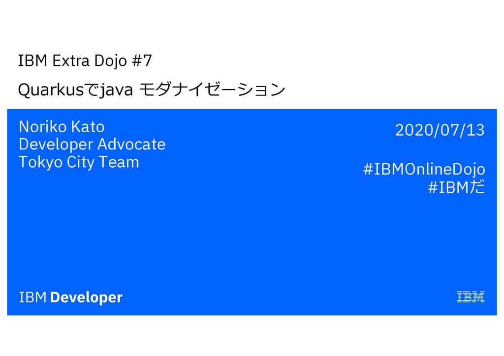IBM Extra Dojo #7 Quarkusでjava モダナイゼーション Noriko...