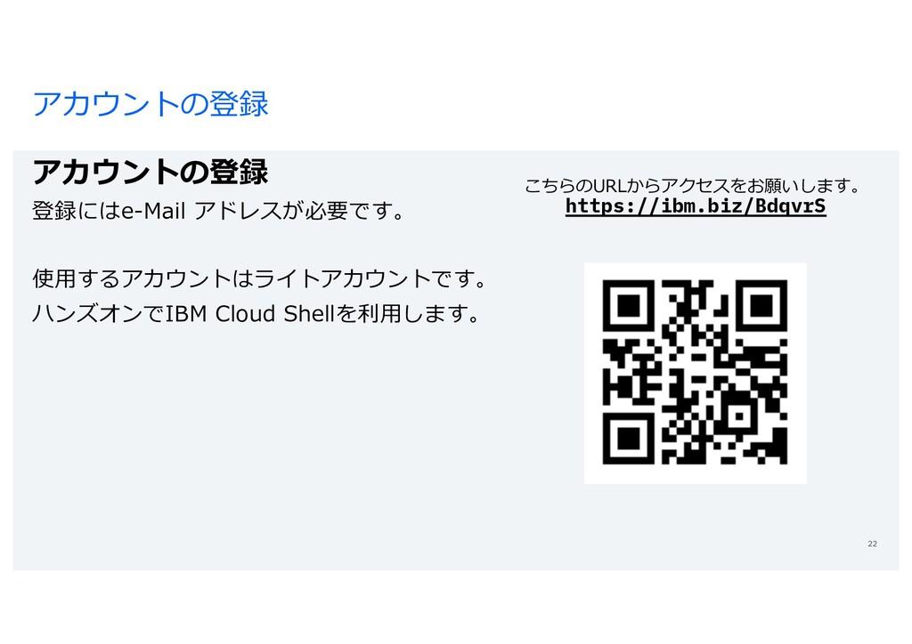 アカウントの登録 アカウントの登録 登録にはe-Mail アドレスが必要です。 使⽤するアカウ...
