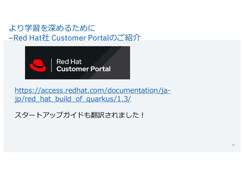より学習を深めるために –Red Hat社 Customer Portalのご紹介 29 ht...