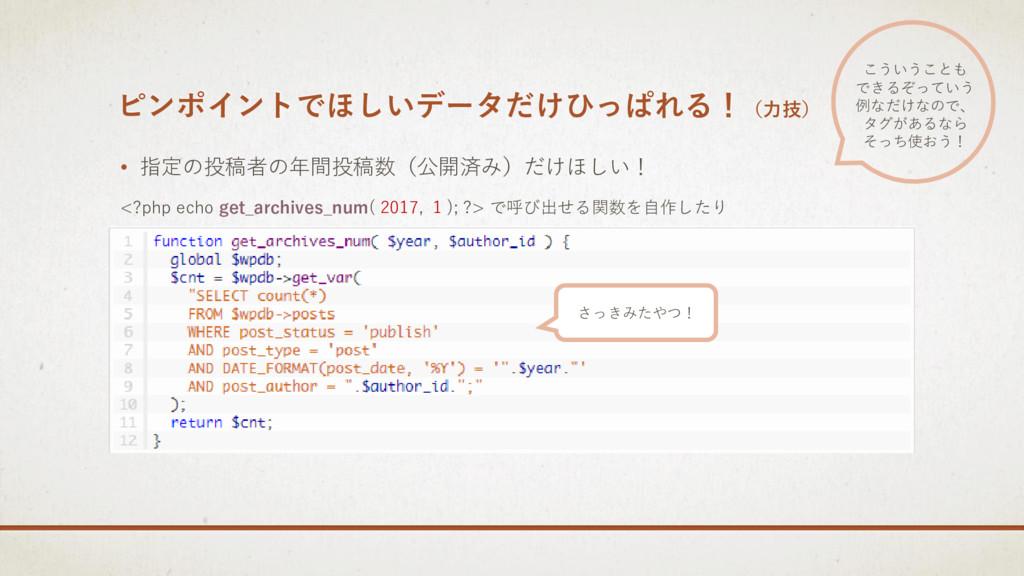 • 指定の投稿者の年間投稿数(公開済み)だけほしい! <?php echo get_archi...