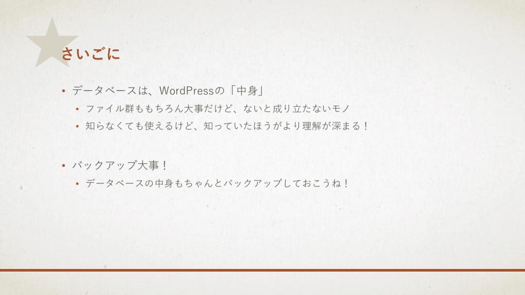 ★ さいごに • データベースは、WordPressの「中身」 • ファイル群ももちろん大事だ...
