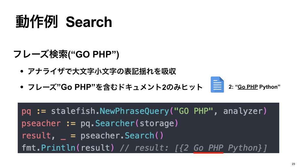"ಈ࡞ྫ Search ϑϨʔζݕࡧ(""GO PHP"")   • ΞφϥΠβͰେจখจͷදه..."