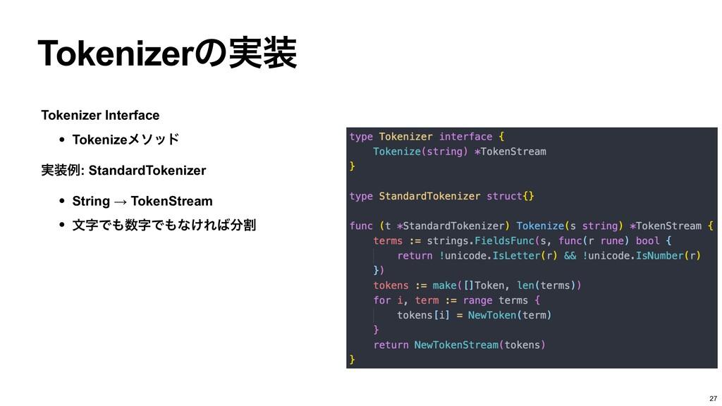 Tokenizerͷ࣮ 27 Tokenizer Interface   • Tokeniz...