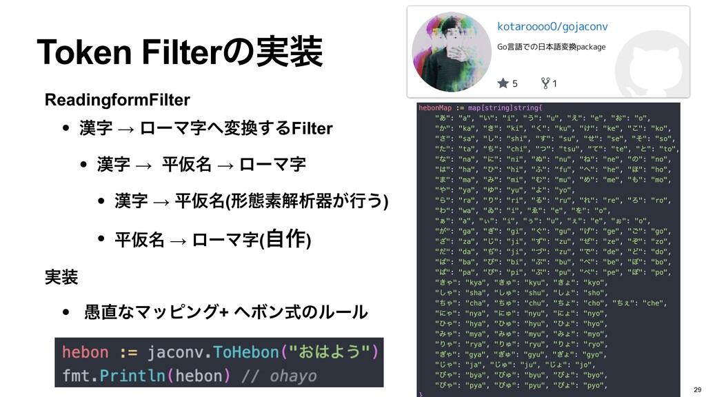 Token Filterͷ࣮ ReadingformFilter   •  → ϩʔϚ...