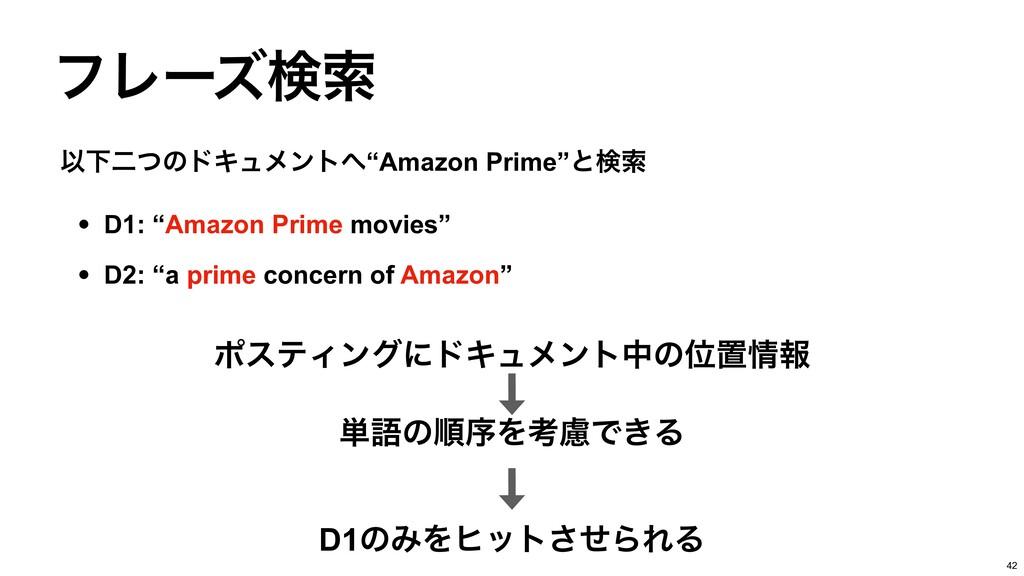 """ҎԼೋͭͷυΩϡϝϯτ""""Amazon Prime""""ͱݕࡧ   • D1: """"Amazon P..."""