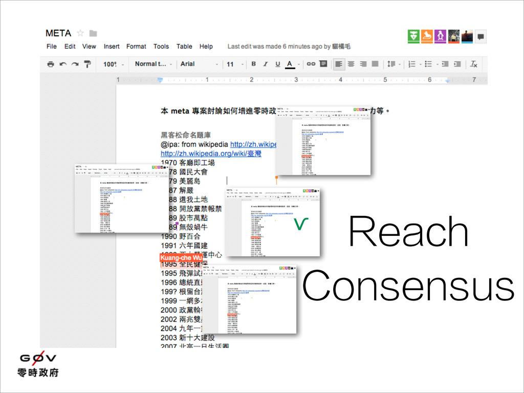 ⱱ Reach Consensus