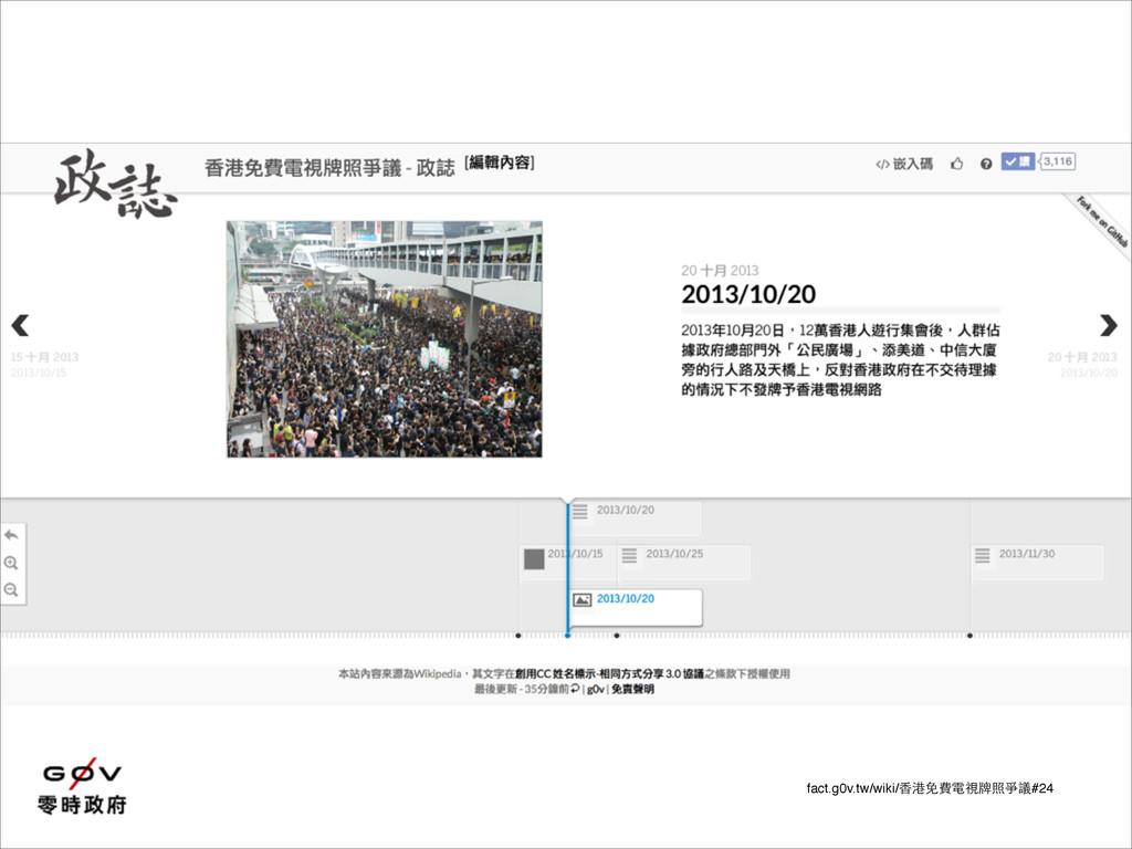 fact.g0v.tw/wiki/⾹香港免費電視牌照爭議#24