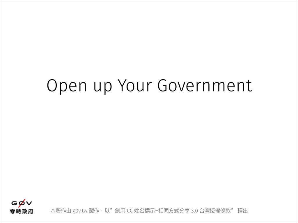 "! Open up Your Government 本著作由 g0v.tw 製作,以""創用 C..."