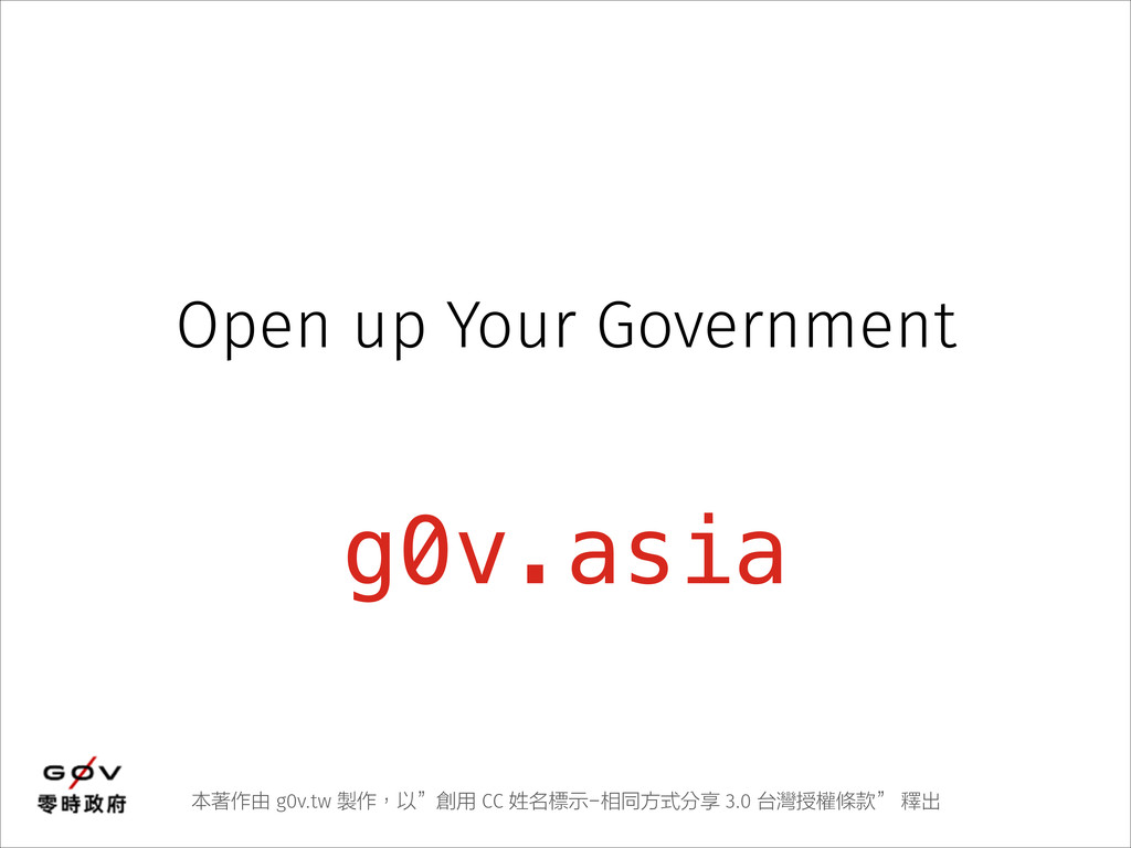 g0v.asia ! Open up Your Government 本著作由 g0v.tw ...