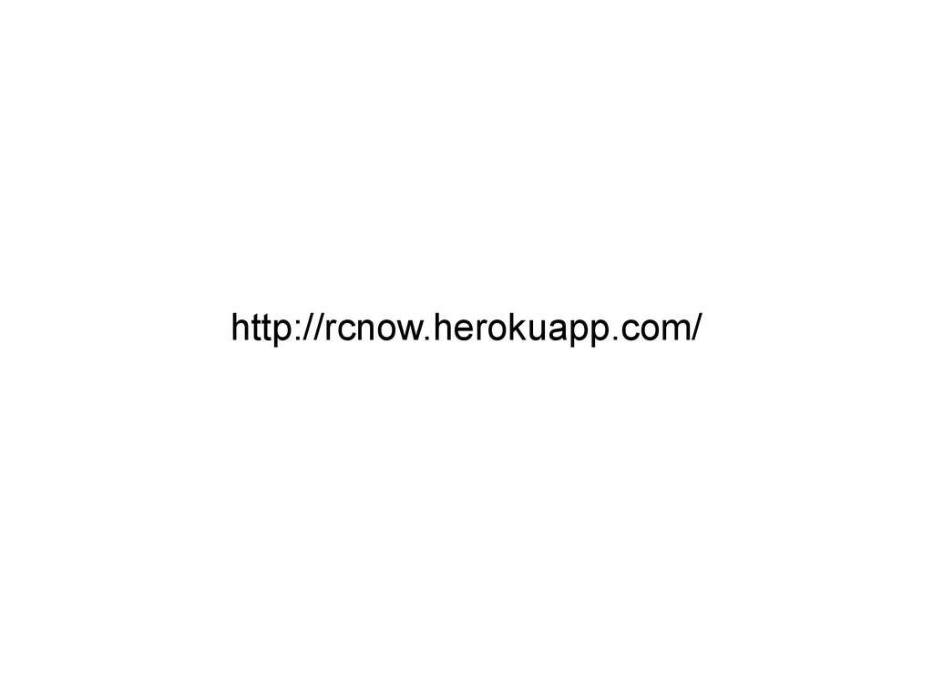 http://rcnow.herokuapp.com/