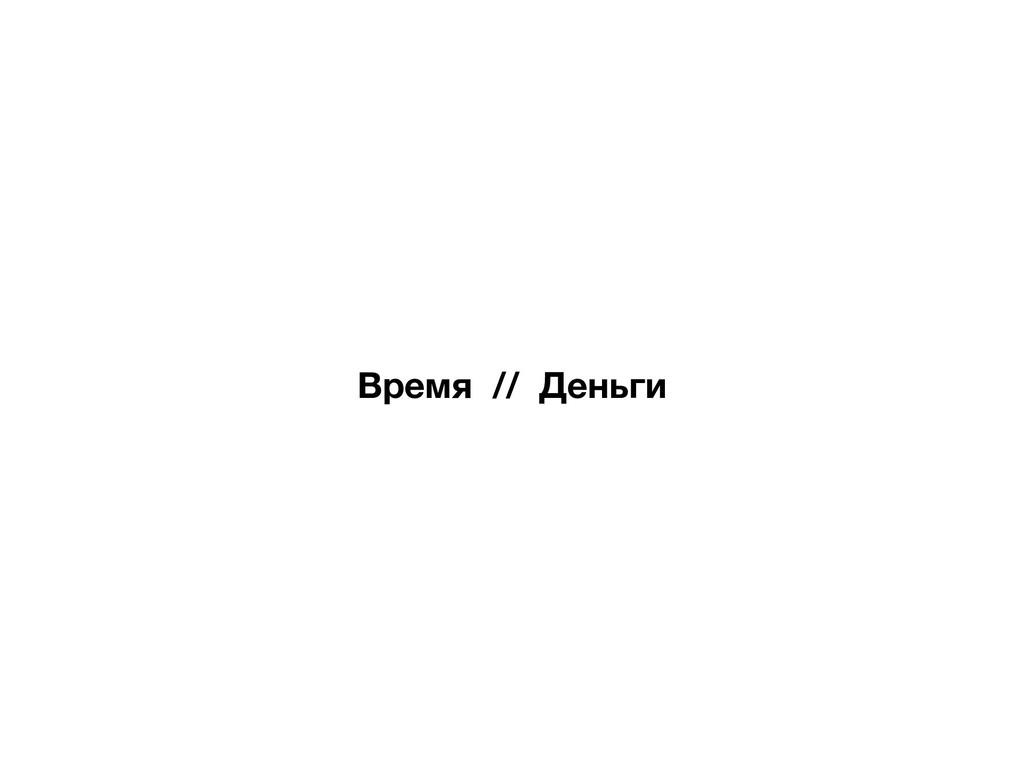 Время // Деньги