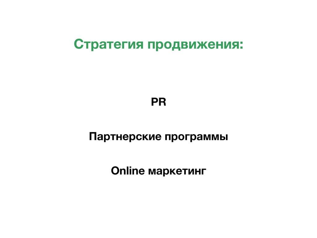 Стратегия продвижения: PR Партнерские программы...