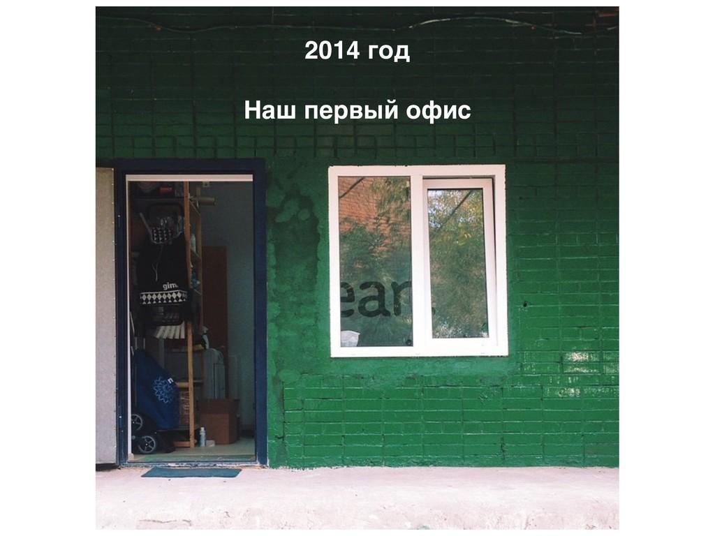 2014 год Наш первый офис