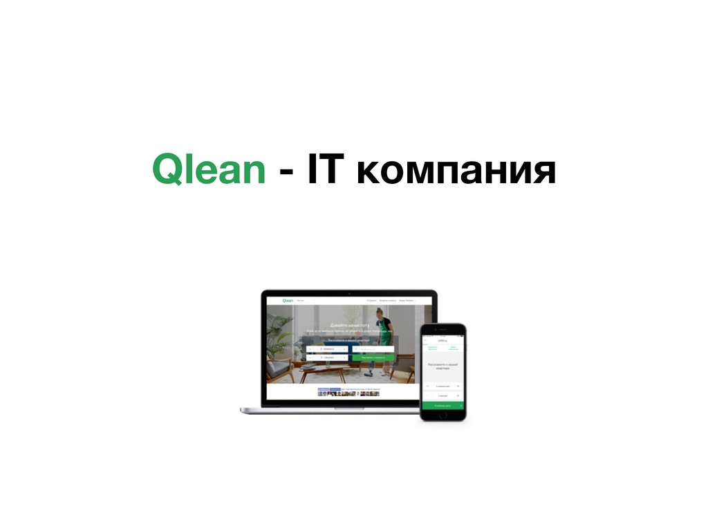 Qlean - IT компания