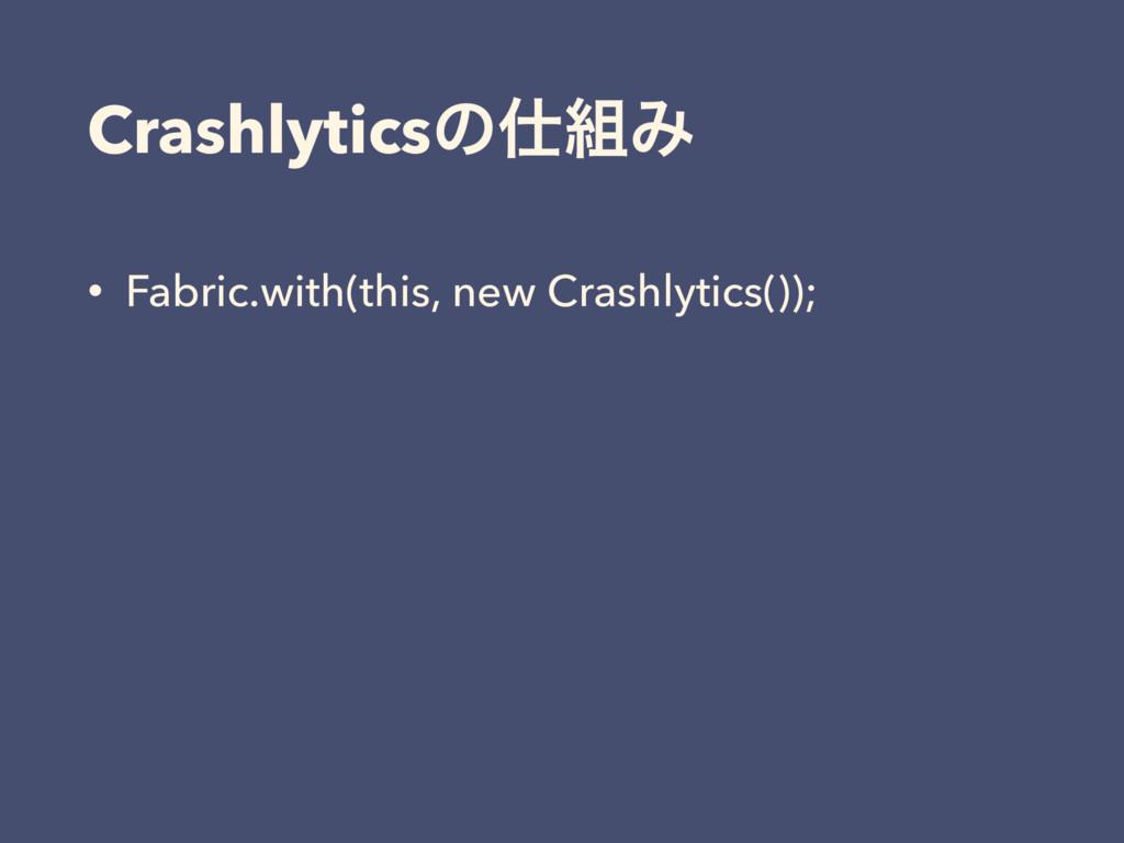 CrashlyticsͷΈ • Fabric.with(this, new Crashly...