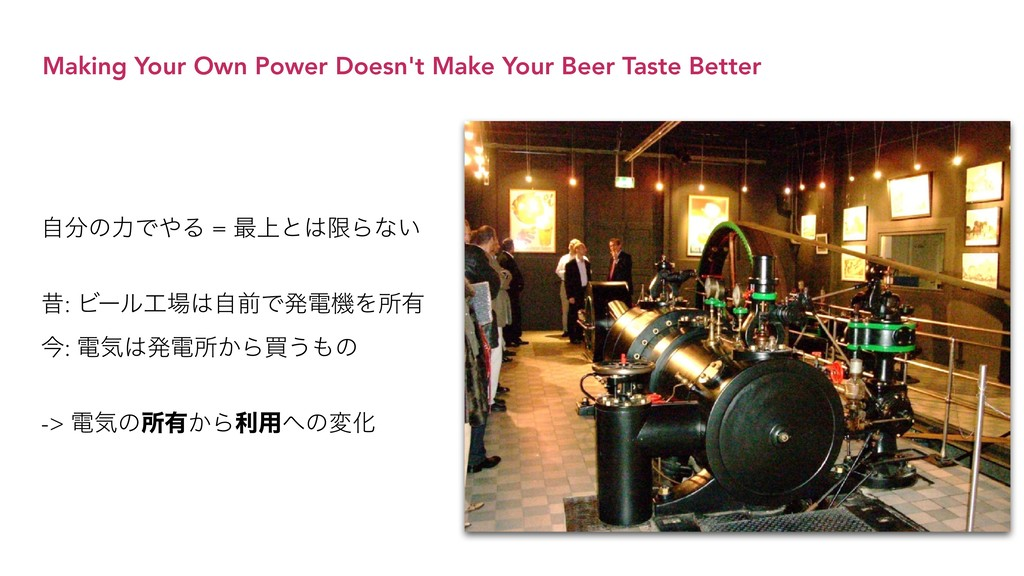 Making Your Own Power Doesn't Make Your Beer Ta...