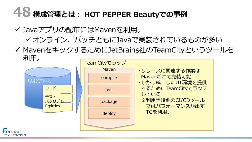 TeamCityでラップ 構成管理とは: HOT PEPPER Beautyでの事例  Ja...