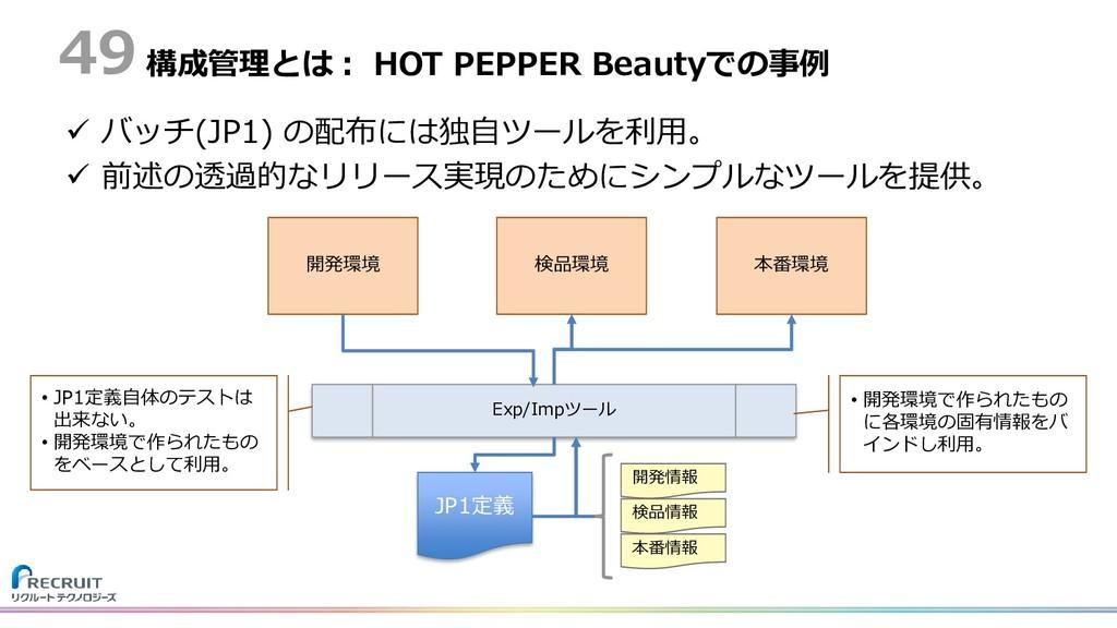 構成管理とは: HOT PEPPER Beautyでの事例  バッチ(JP1) の配布には独...