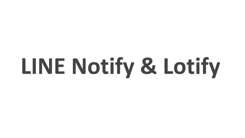 LINE Notify & Lotify