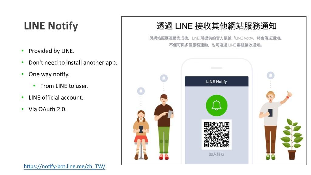 """LINE Notify h""""ps://no)fy-bot.line.me/zh_TW/ • P..."""