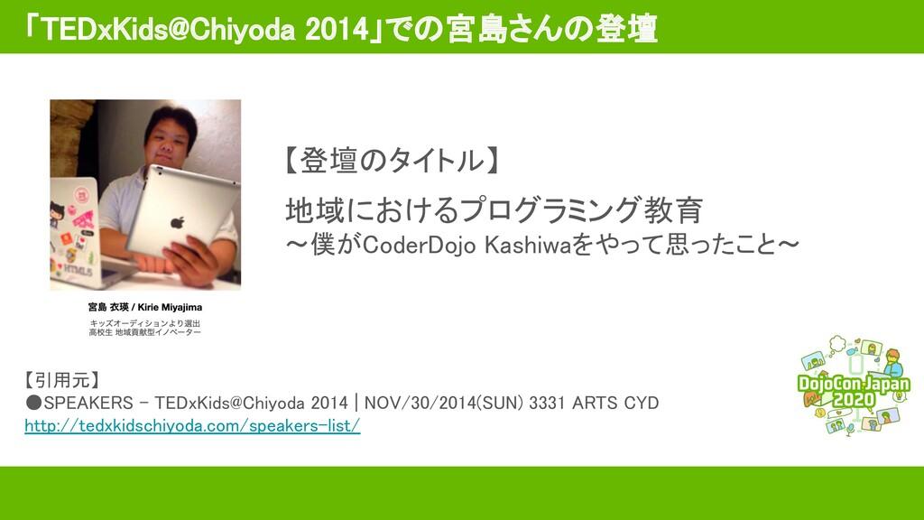 「TEDxKids@Chiyoda 2014」での宮島さんの登壇 【登壇のタイトル】  ...