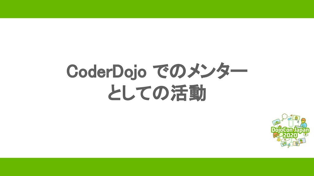 CoderDojo でのメンター としての活動