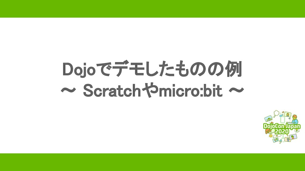 Dojoでデモしたものの例 〜 Scratchやmicro:bit 〜