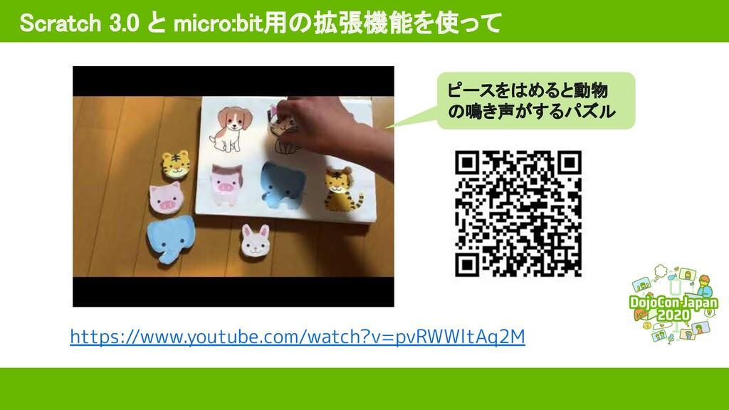 Scratch 3.0 と micro:bit用の拡張機能を使って https://www....
