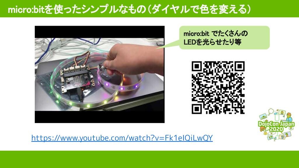 micro:bitを使ったシンプルなもの(ダイヤルで色を変える) https://www.y...
