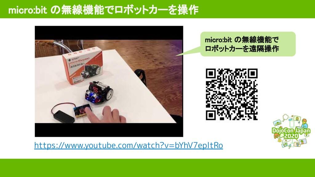 micro:bit の無線機能でロボットカーを操作 https://www.youtube....