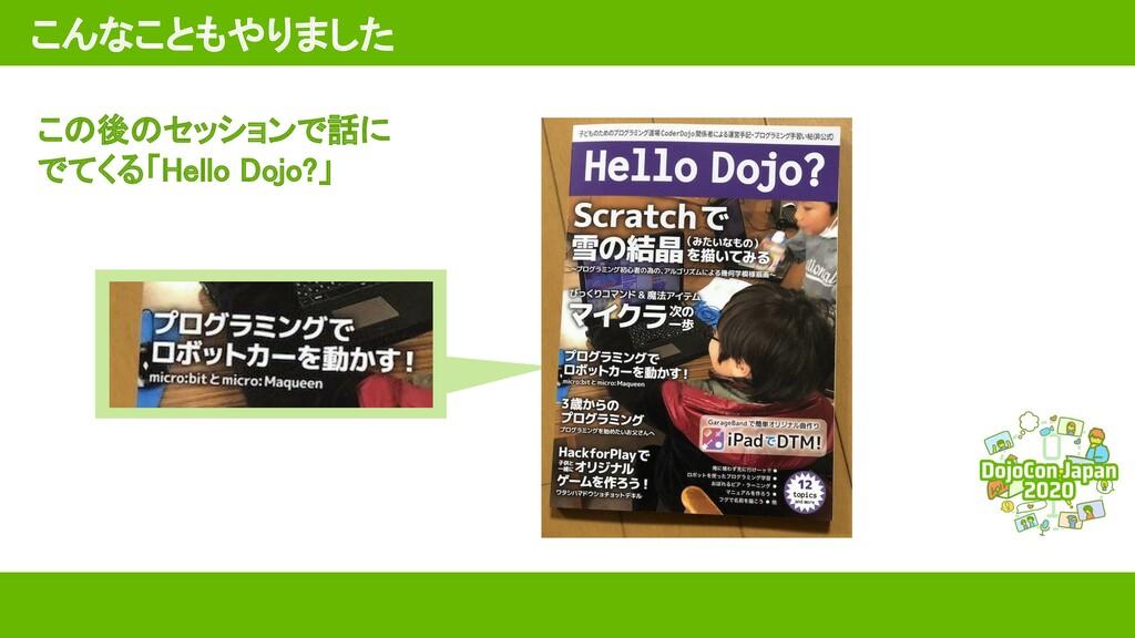 こんなこともやりました この後のセッションで話に でてくる「Hello Dojo?」