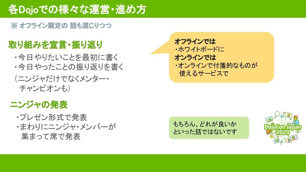 各Dojoでの様々な運営・進め方 ・プレゼン形式で発表 ・まわりにニンジャ・メンバーが ...
