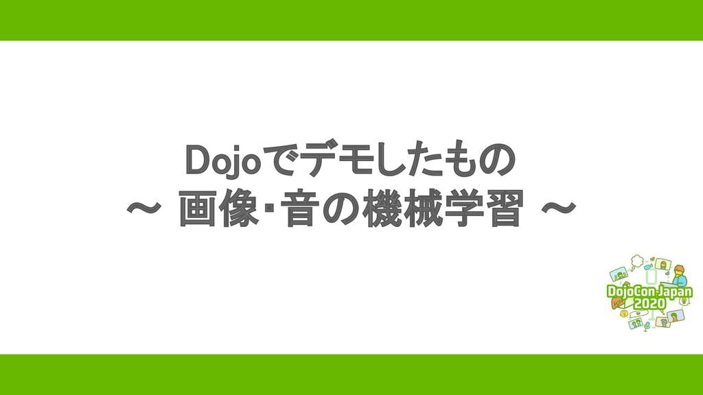Dojoでデモしたもの 〜 画像・音の機械学習 〜