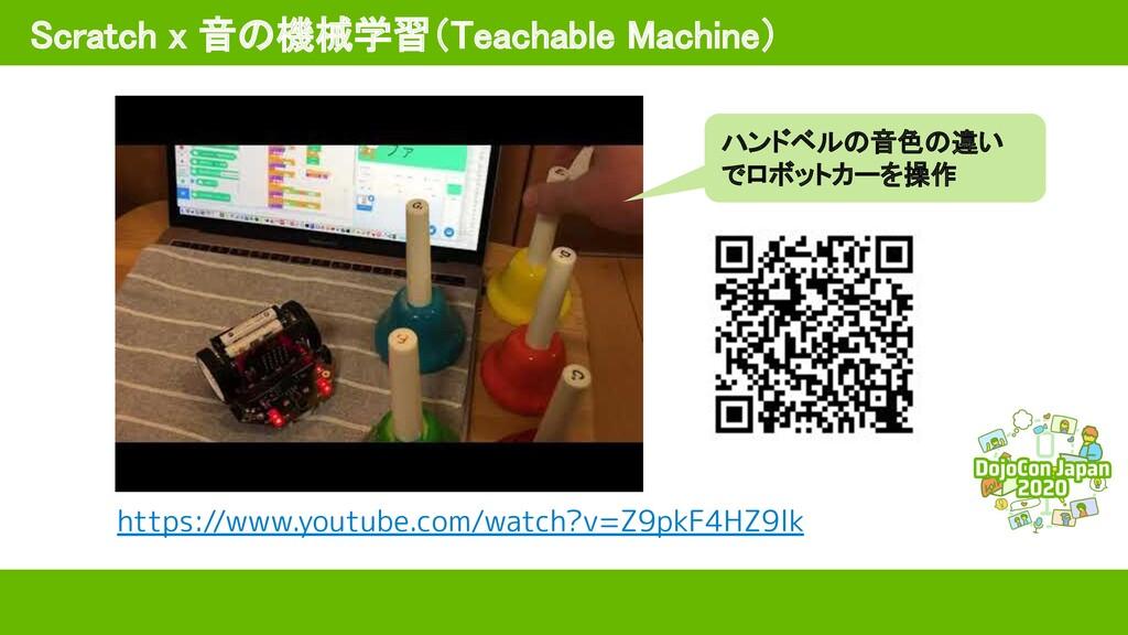 Scratch x 音の機械学習(Teachable Machine) https://ww...