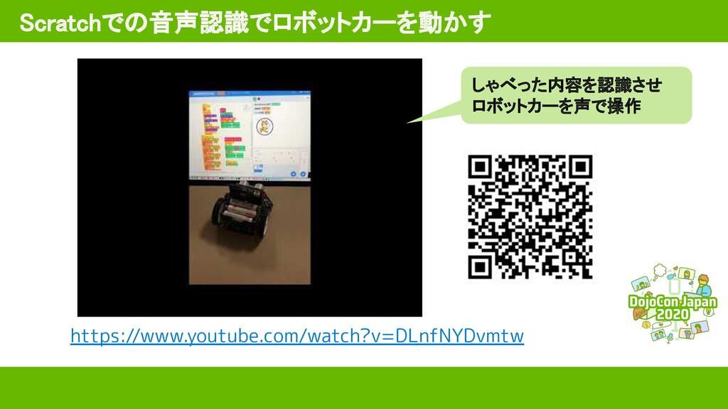 Scratchでの音声認識でロボットカーを動かす https://www.youtube.c...