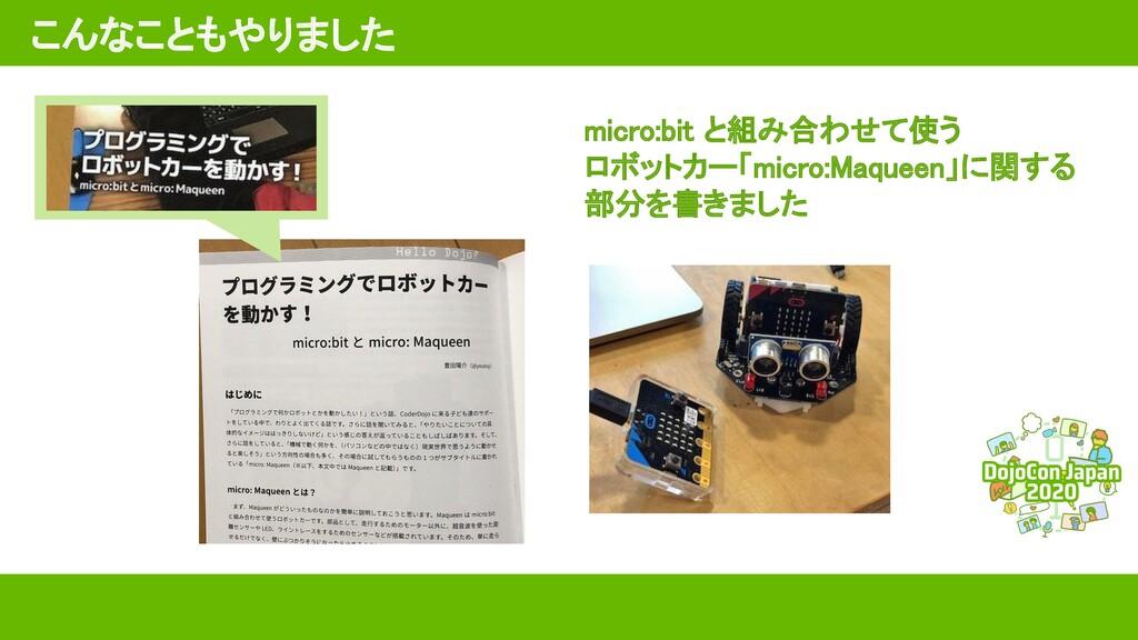 こんなこともやりました micro:bit と組み合わせて使う ロボットカー「micro:...