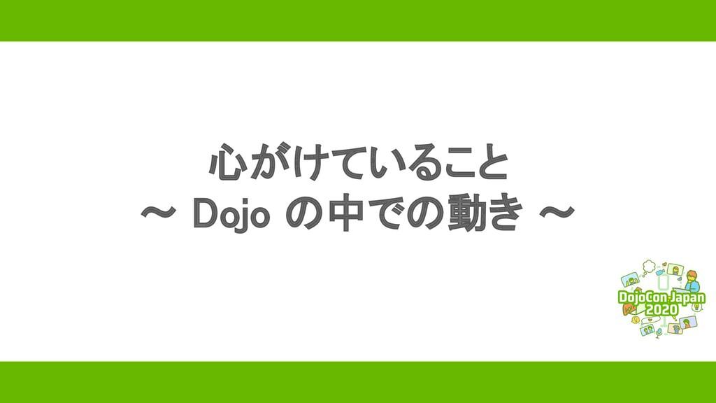 心がけていること 〜 Dojo の中での動き 〜