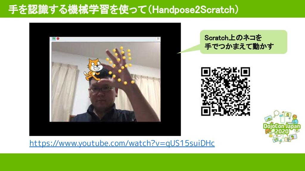 手を認識する機械学習を使って(Handpose2Scratch) https://www.y...